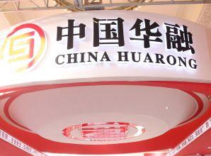 """مصير """"هوارونغ"""".. السيناريو الأفضل والأسوأ لأحد أكبر مديري الديون المعدومة بالصين"""