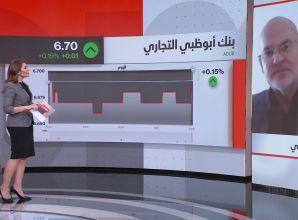"""رئيس """"إن إم سي للرعاية الصحية"""": الأصول التي تم تجميدها لصالح بنك أبوظبي التجاري لا علاقة لها بالشركة"""