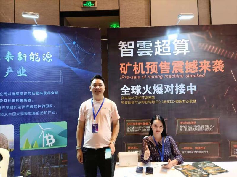 جانب من مؤتمر العملات المشفرة في الصين