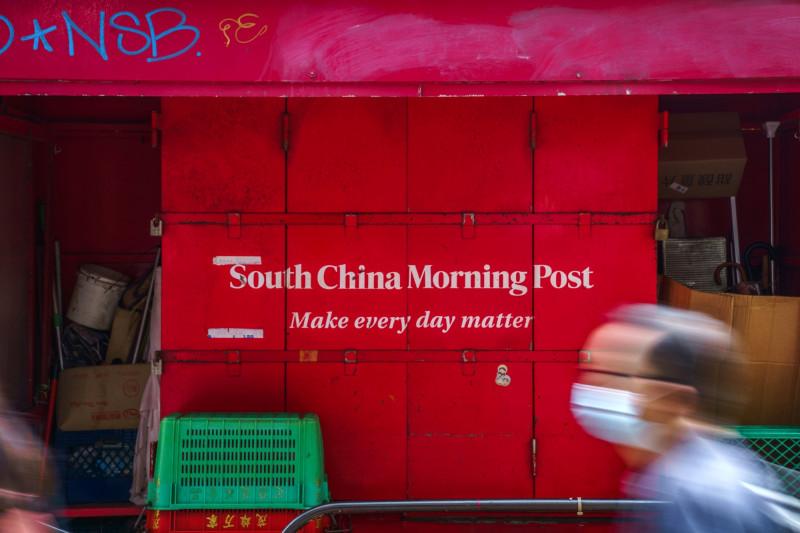 """""""ساوث تشاينا مورنينغ بوست"""" في طريقها إلى سيطرة بكين عليها"""