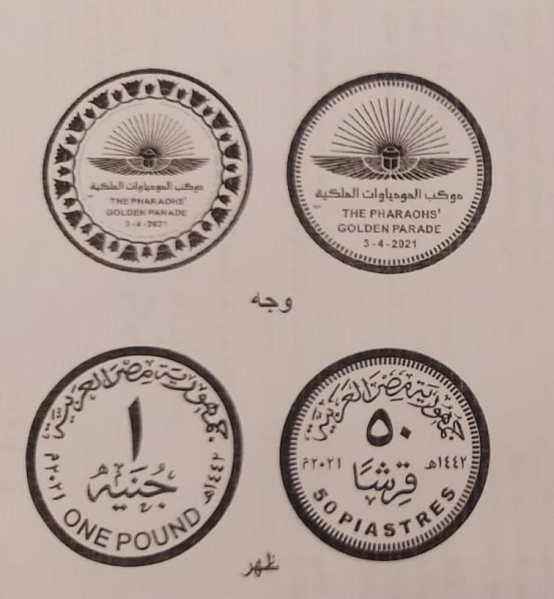 عملات تذكارية مصرية لموكب المومياوات