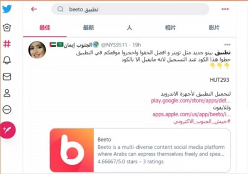 """ردود فعل واسعة في السعودية على تطبيق """"بيتو"""" للتواصل الاجتماعي"""
