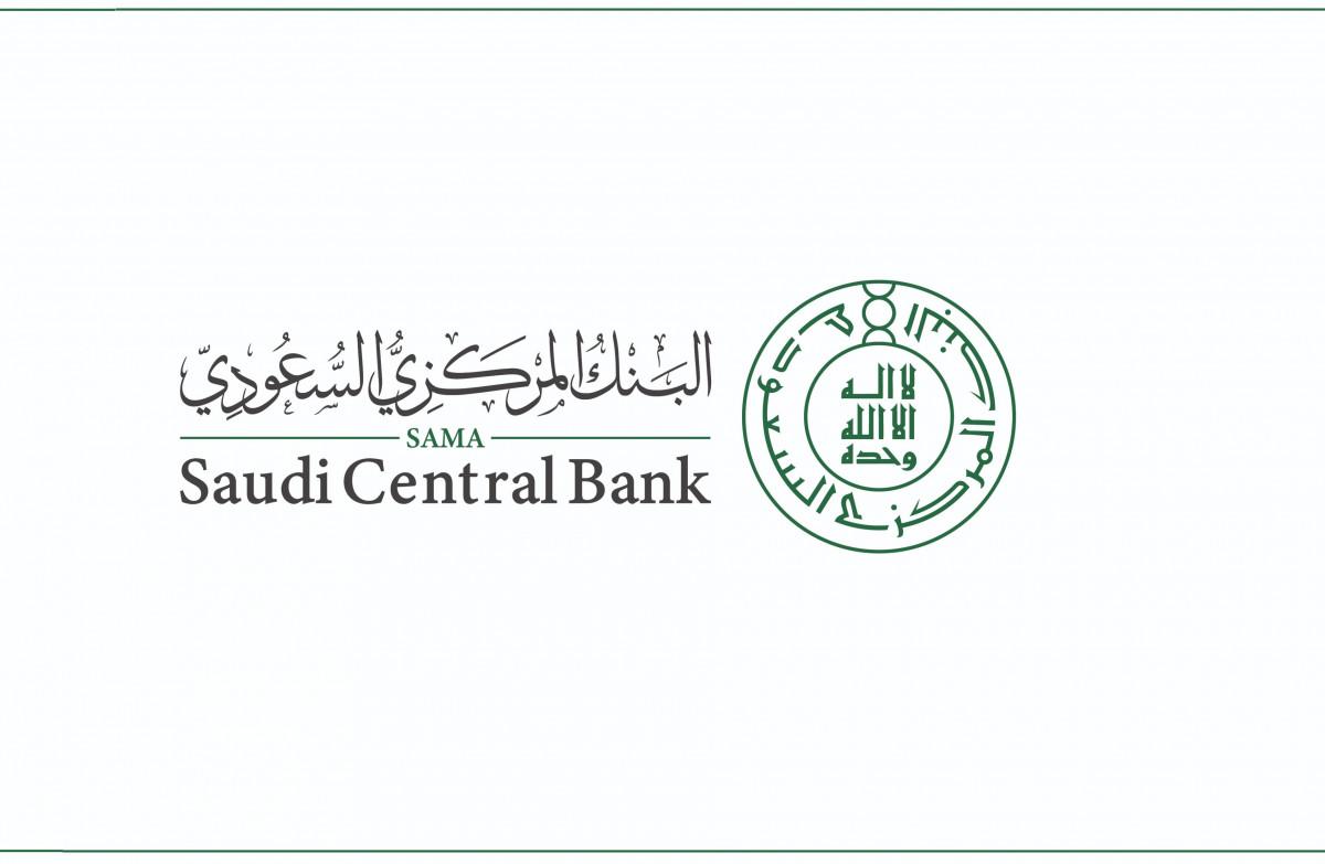 شعار البنك المركزي السعودي الجديد